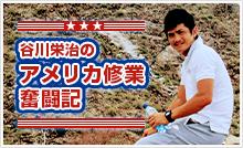 谷川栄治のアメリカ修業奮闘記